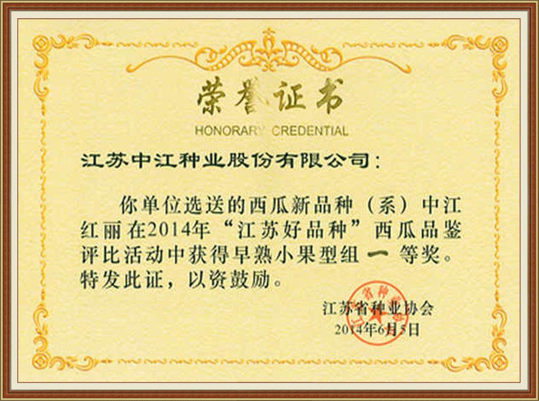 """2014年""""江苏好品种""""西瓜品种一等奖"""