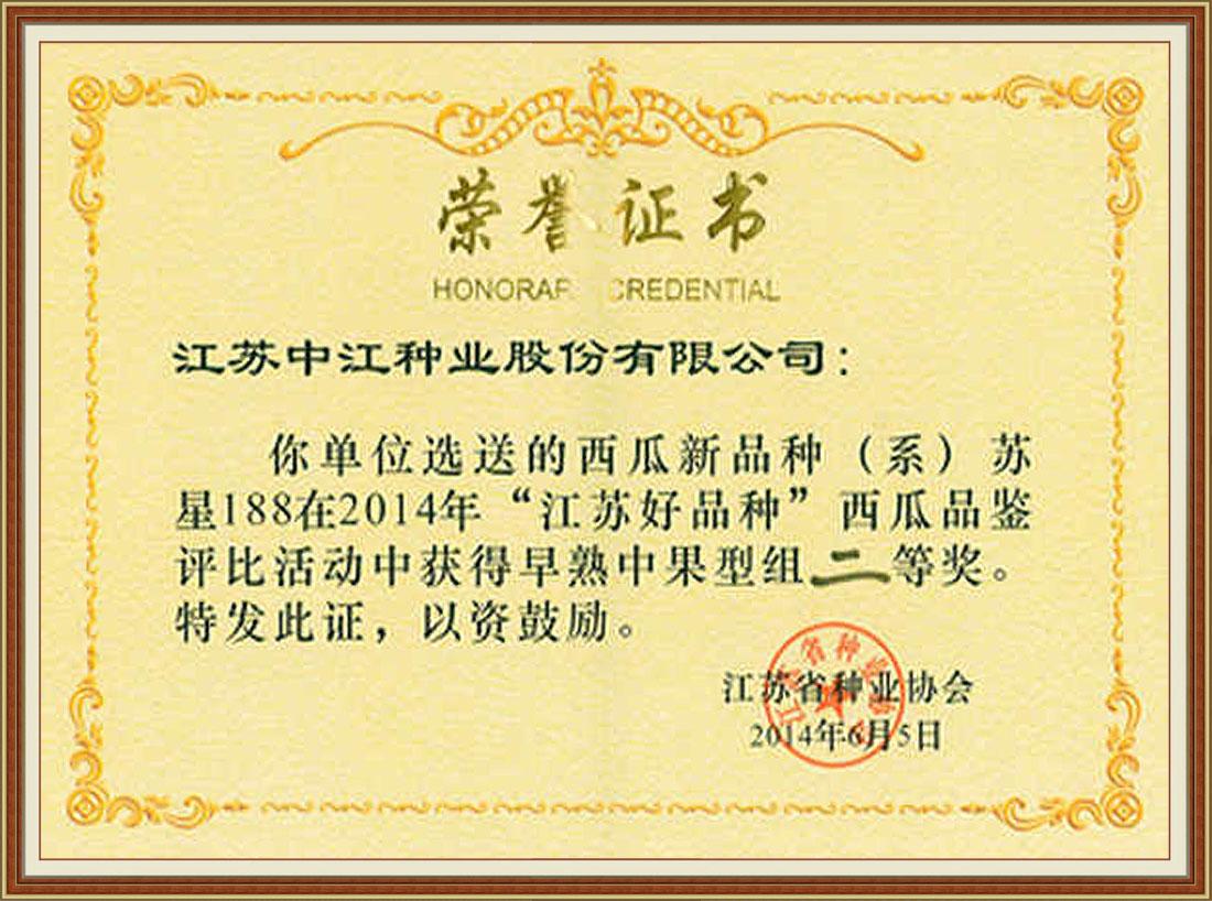 """2014年""""江苏好品种""""西瓜品种二等奖"""