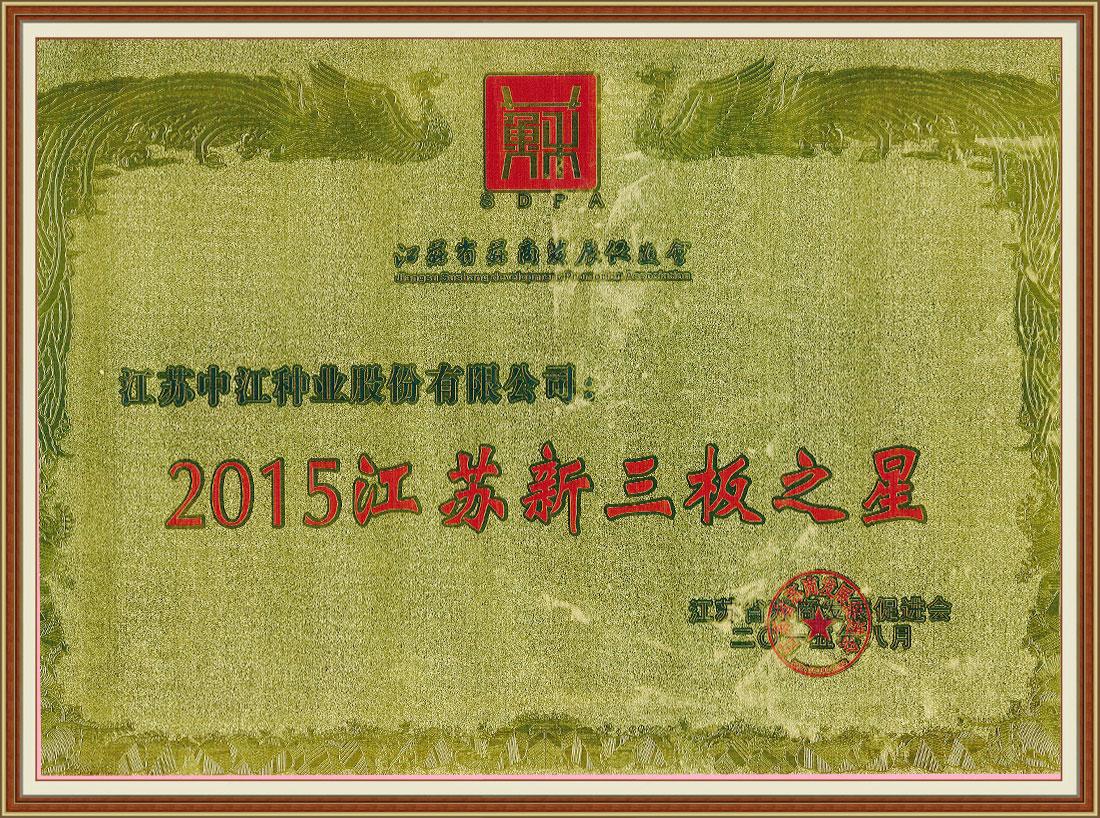 2015年江苏新三板之星