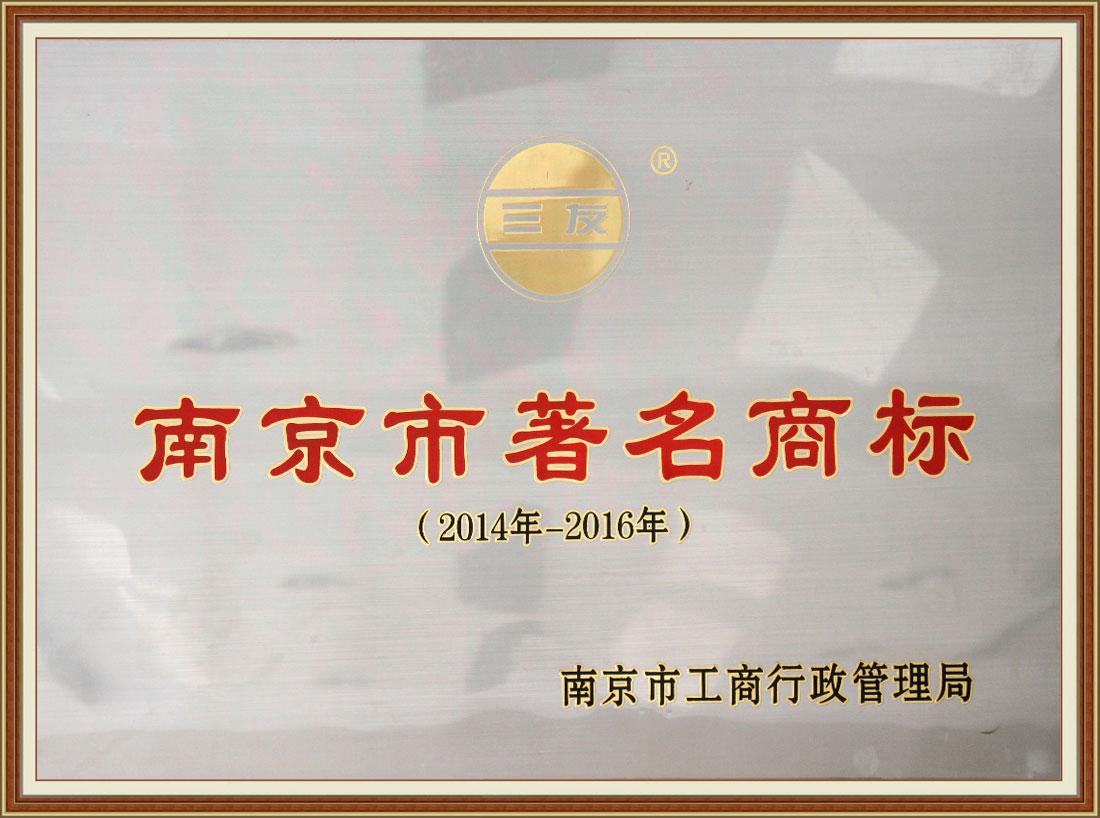 2014-2016年度南京市著名商标