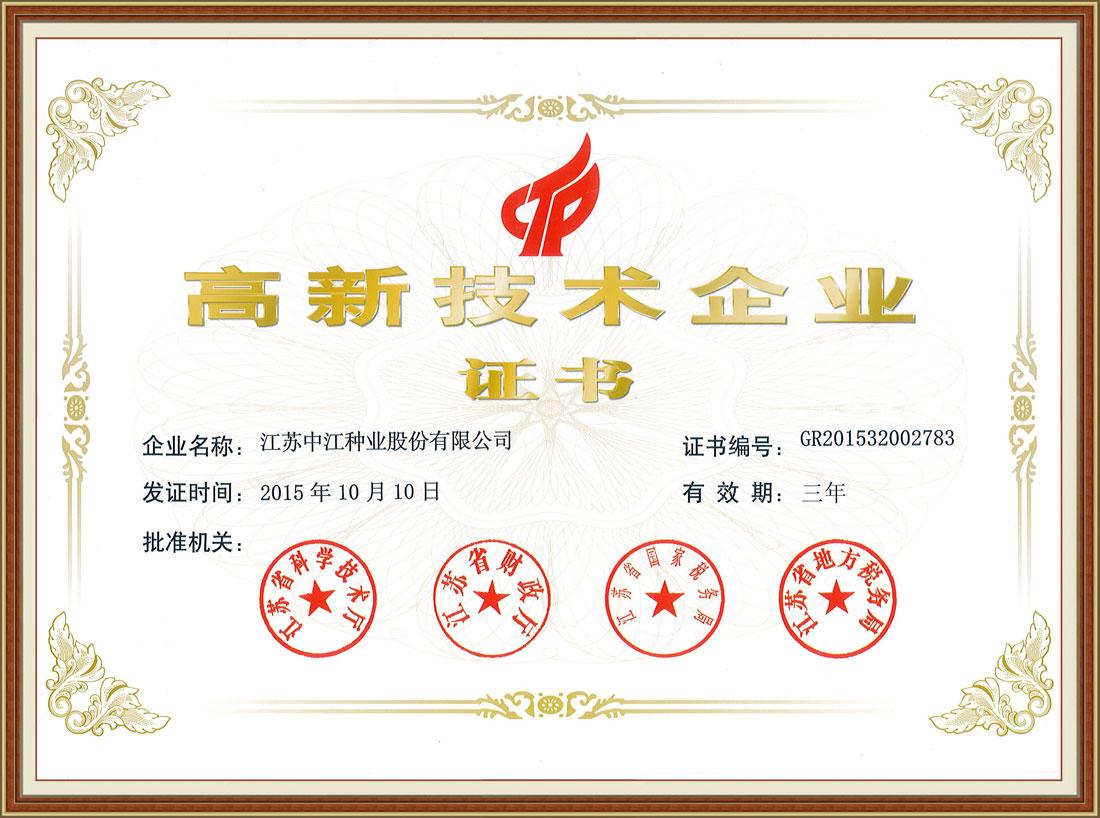 2015年度高新技术企业证书