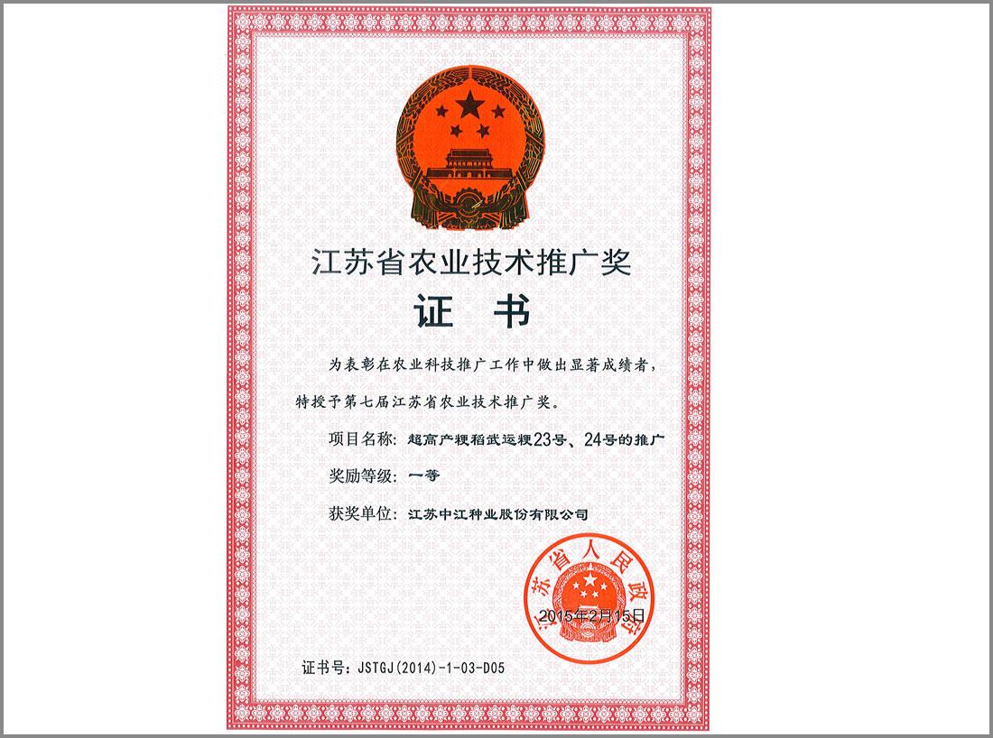 2015年度江苏省农业推广一等奖
