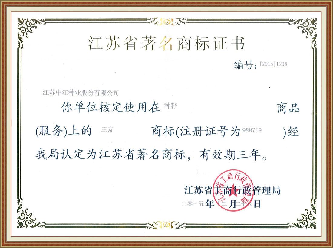 2015年度江苏省著名商标