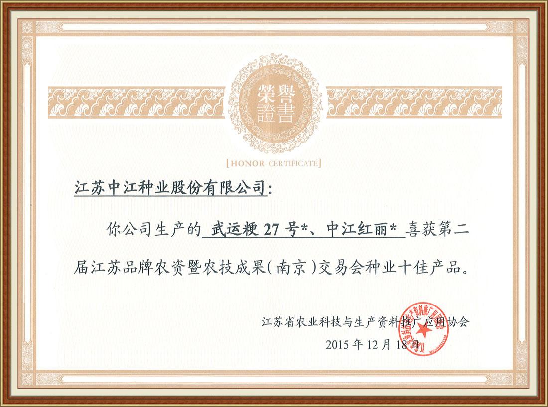 第二届江苏品牌农资即农技成果(南京)交易会betway88官网十佳产品