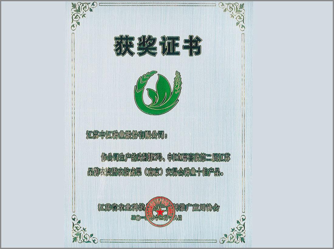 第二届江苏品牌农资暨农技成果(南京)交易会betway88官网十佳产品