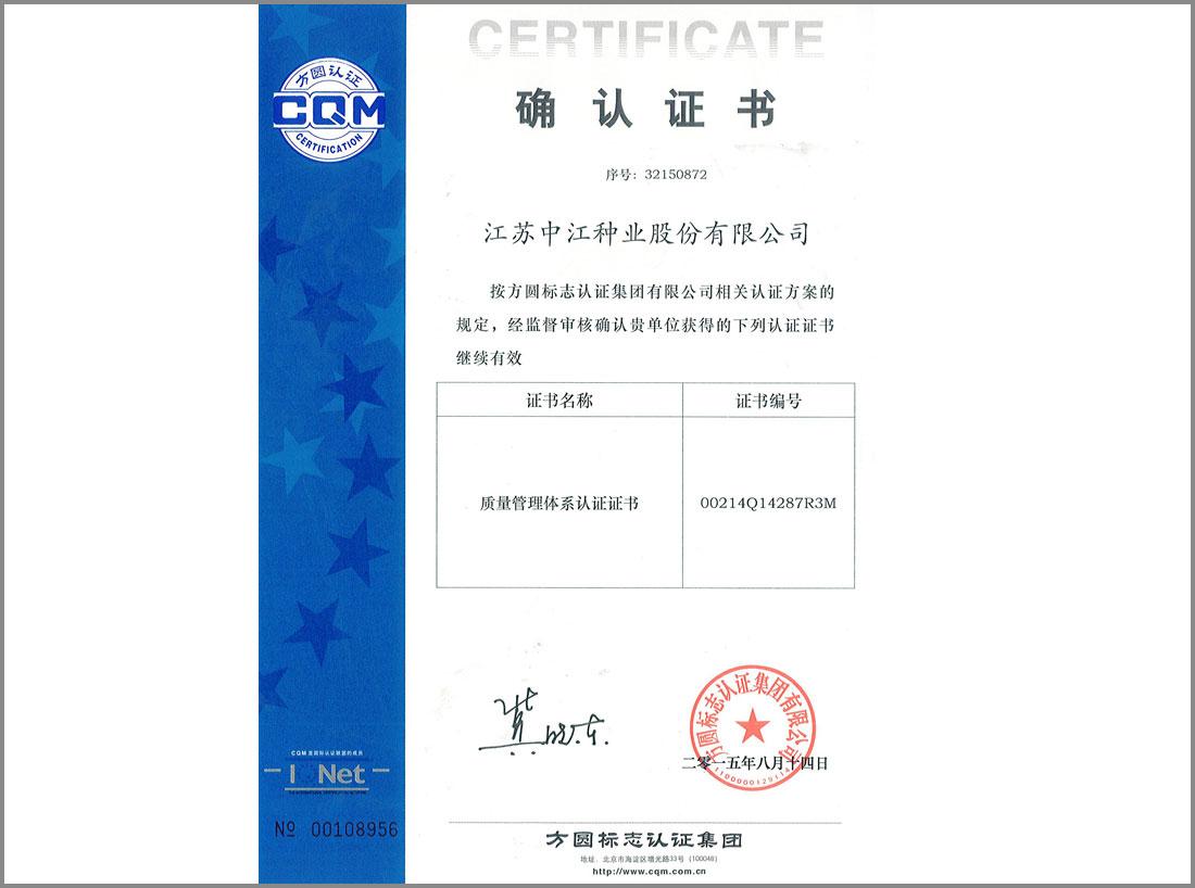 2015年度质量管理体系认证证书