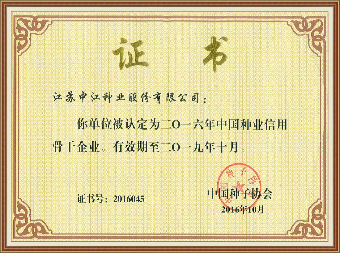 2016年度中国betway88官网信用骨干企业
