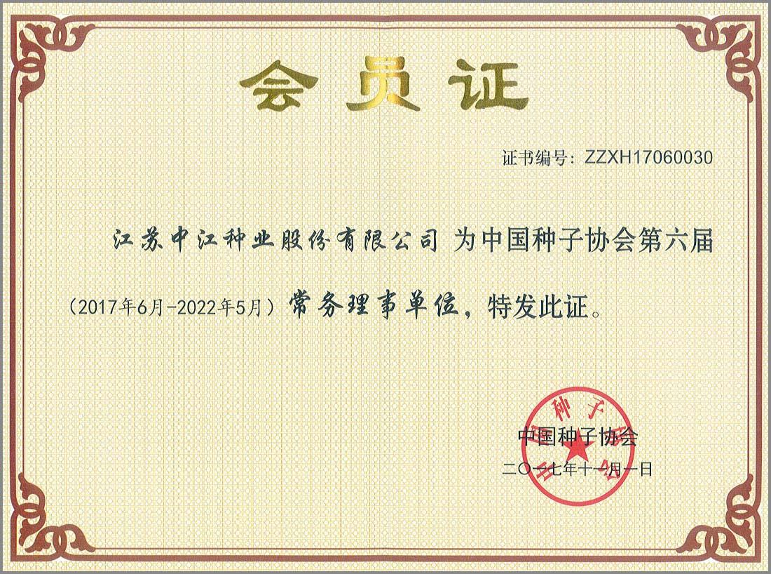 中国种子协会第六届常务理事单位会员证