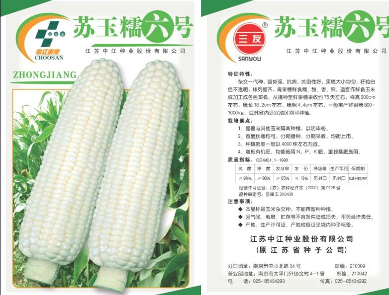 杂交籼稻种子--江苏中江种业股份有限公司